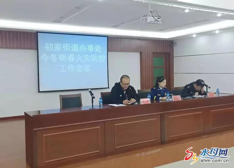 初家街道召开今冬明春火灾防控工作会议