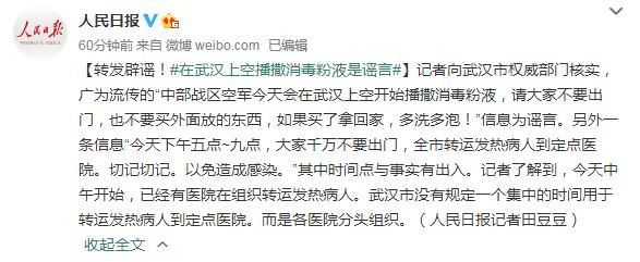 """这些武汉新型肺炎的""""最新消息"""",比谣言还厉害!"""