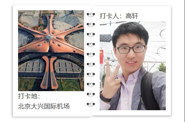 """春节,""""中国之最""""送你回家"""