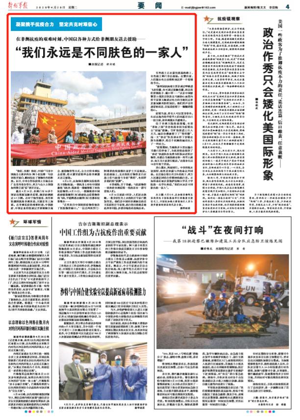 抗疫艰难时刻,中国以各种方式给非洲朋友送去援助