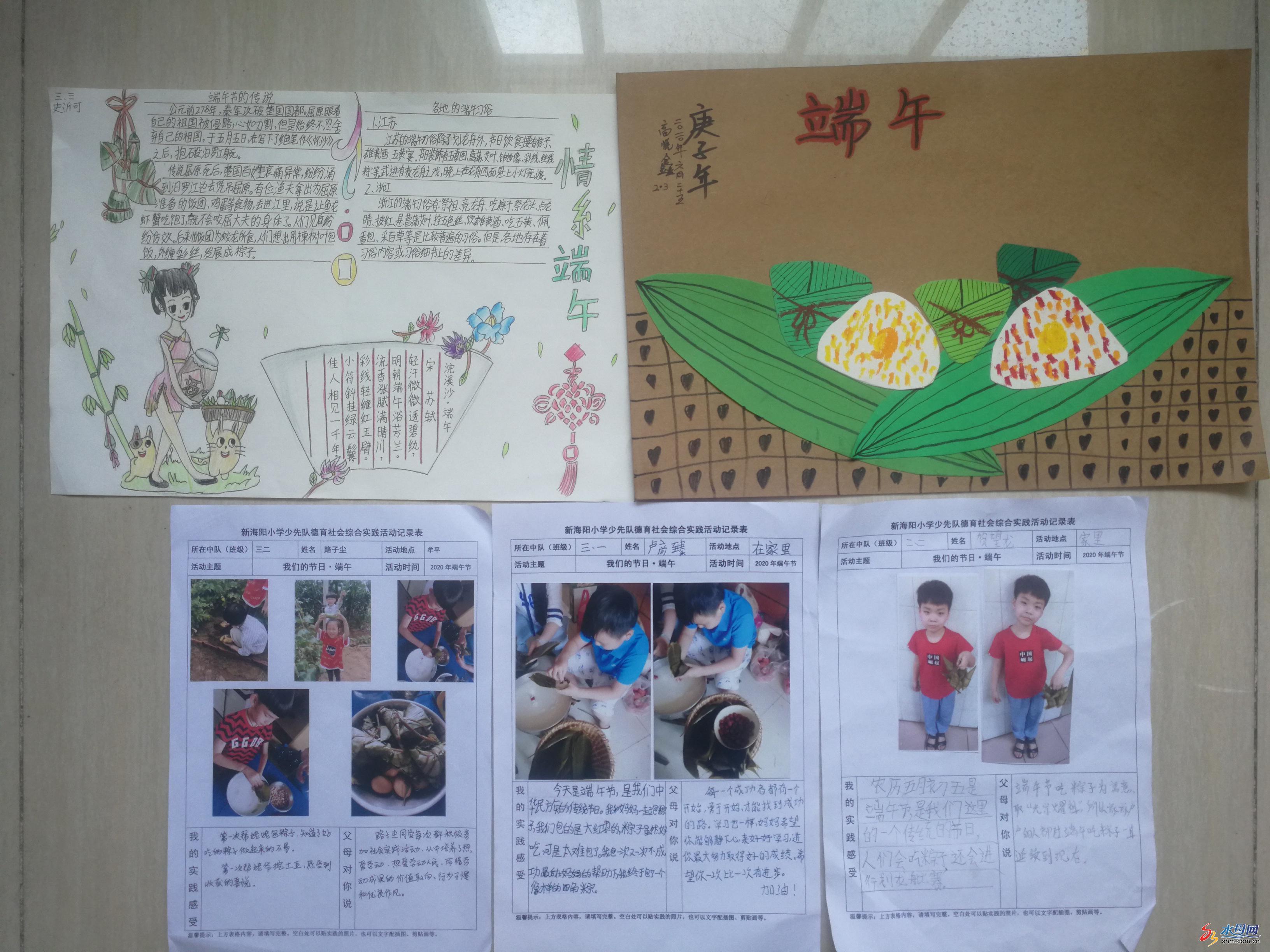 新海阳小学开展端午节主题教育活动