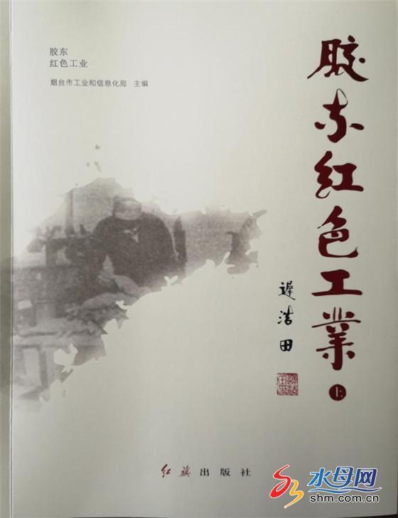 铭记光辉历史传承红色基因:《胶东红色工业》(上)出版