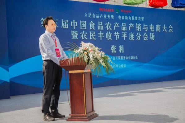 中国优质农产品开发服务协会副会长张利致辞