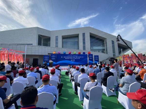 第三届中国食品农产品产销与电商大会开幕式现场