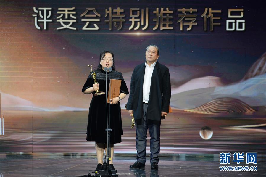 (文化)(6)第30届中国电视金鹰奖揭晓