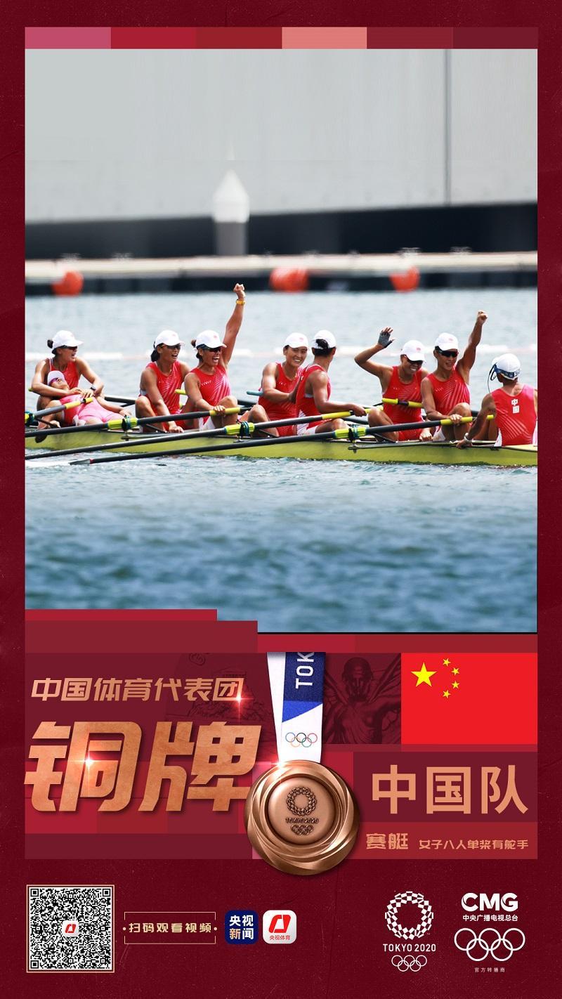 助赢计划官网网页_独家视频丨中国队获得东京奥运会赛艇女子八人单桨有舵手铜牌