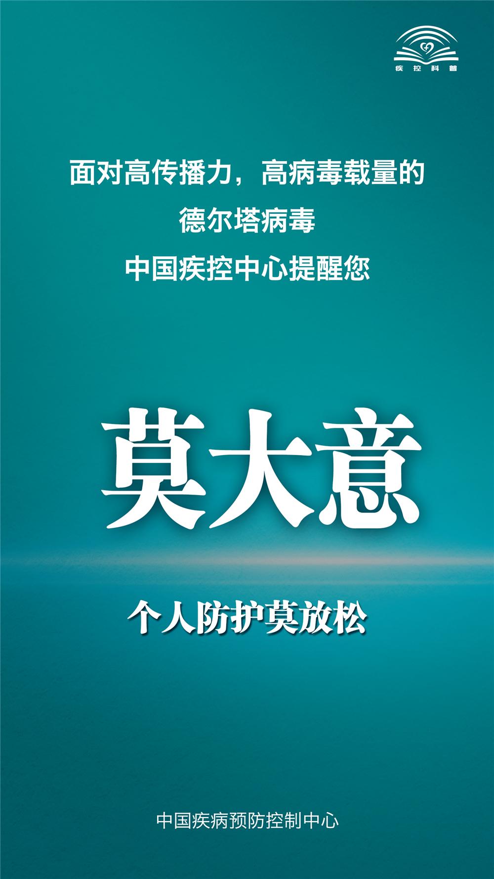 面对德尔塔病毒,中国疾控中心提示您这九点!