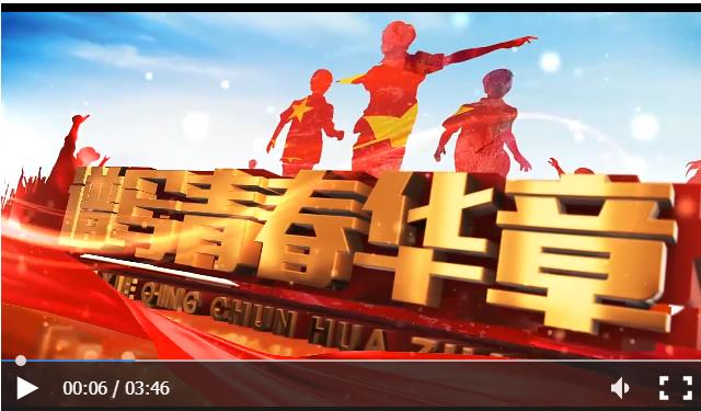 【山中青年第二季·百年青春】戴捷:将中国文化传遍世界的每个角落