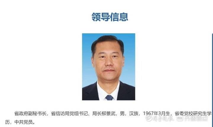 柳景武任山东省政府副秘书长,省信访局党组书记、局长