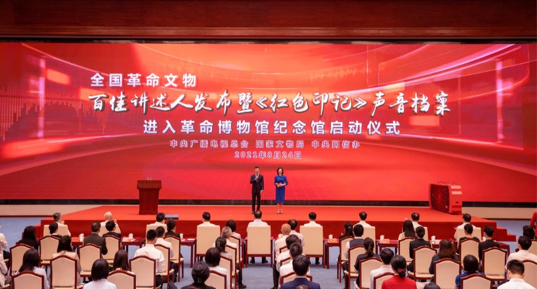 助赢计划怎么选稳定_《红色印记》声音档案进入革命博物馆纪念馆正式启动 全国革命文物百佳讲述人发布