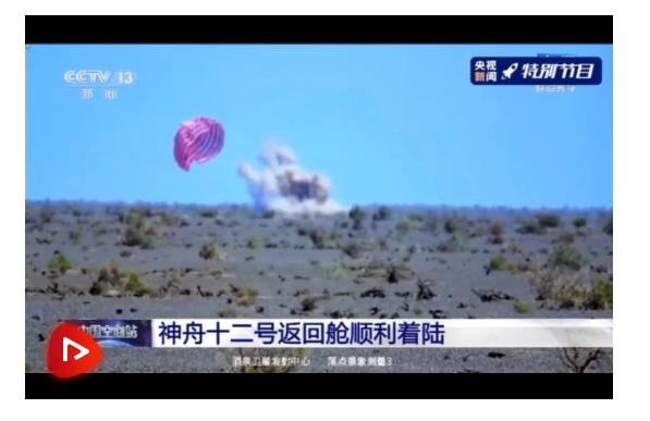 助赢计划软件国际版升级_全程实录丨神舟十二号载人飞行任务取得圆满成功